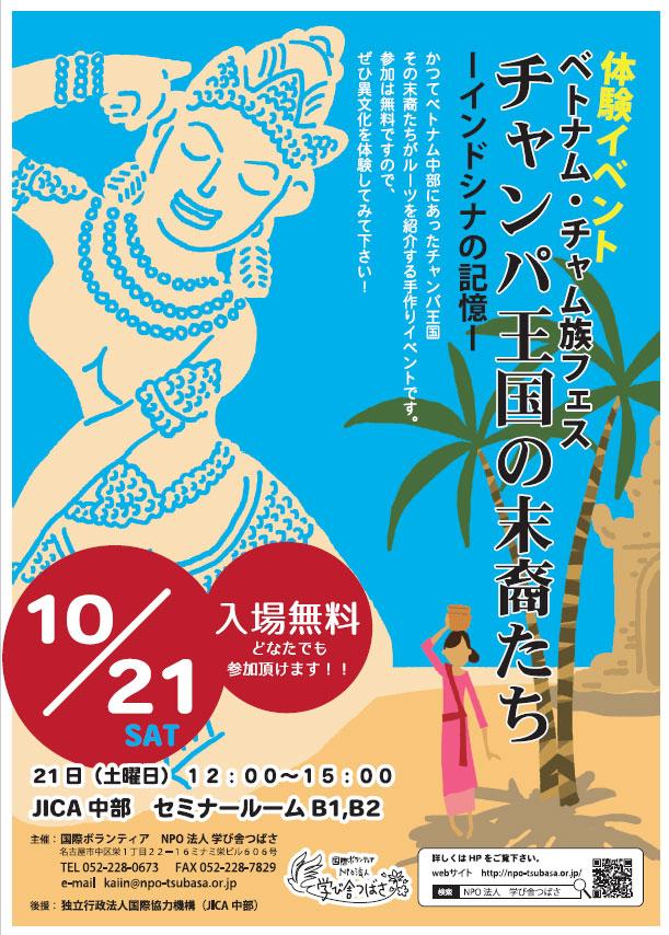 10月21日(土)ベトナム・チャム族フェスティバル